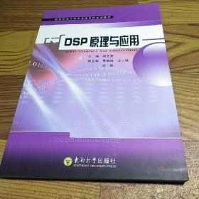 新世纪电子信息课程系列规划教材:DSP原理与应用