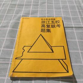 浙江五校高复联考题集