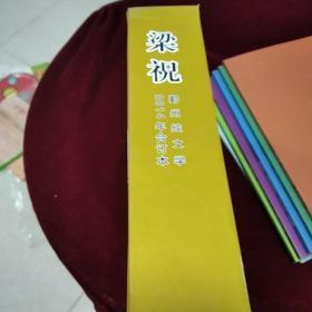 梁祝:鄞州纯文学2014年合订本1一6盒装