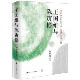 王国维与陈寅恪(著名学者刘梦溪先生文化著作)