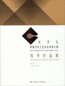 1895中国当代工艺美术系列大展优秀作品展 专著 China contempora