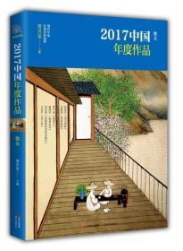 中国国学传世经典 道德经(1-8)