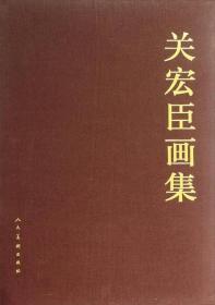 关宏臣画集 专著 guan hong chen hua ji
