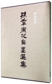 薪火相传 专著 孙季康花鸟画选集 xin huo xiang chuan