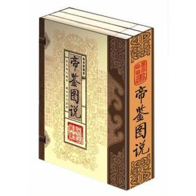 帝鉴图说 专著 (明)张居正原著 齐农整理 di jian tu shuo