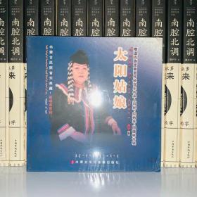 《太阳姑娘》鄂温克族使鹿部传统音乐传承人玛尼·尼格莱·固德林演唱专辑