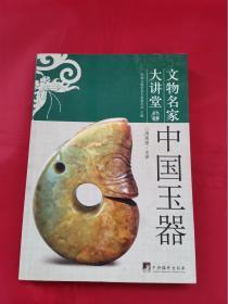 文物名家大讲堂:中国玉器