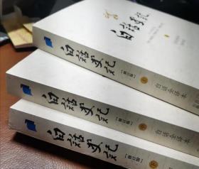 正版图书  白话史记(上、中、下)三册