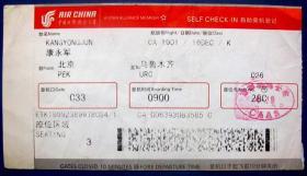 北京到乌鲁木齐登机牌,早期登机牌、飞机票甩卖,实拍,包真