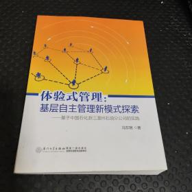 体验式管理:基层自主管理新模式探索——基于中国石化浙江温州石油分公司的实践