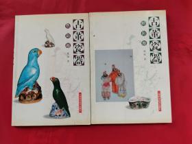 古董瓷器 色彩卷、粉彩卷(2本合售)