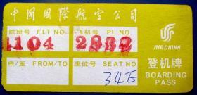广州机场登机牌硬票背面华宝电器,早期登机牌、飞机票甩卖,实拍,包真