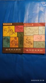 画虎技法资料,画马技法资料(2本合售)(B13箱)