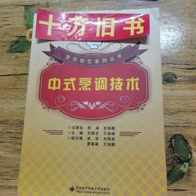 中式烹调技术