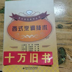 烹饪技艺系列丛书:西式烹调技术