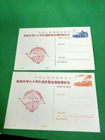2分4分明信片加盖吴淞中学六十周年校庆暨首届邮展纪念两张一套合售