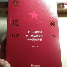 经典追溯——卡·马克思和弗·恩格斯著作在中国的传播(1899-1949)