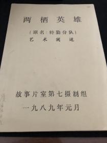 电影文学剧本:两栖英雄(原名:特勤分队)艺术阐述【导演 李晓军 摄影 王卫东】