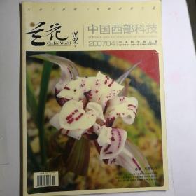 中国西部科技 兰花世界2007 4【 正版品新实拍如图 】