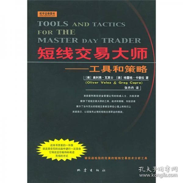 正版二手  短线交易大师:工具和策略  [美]瓦莱士、[美]卡普拉  著;张丹丹  译  9787502824068