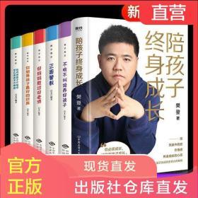 樊登推荐6册 陪孩子终身成长正版正面管教好妈妈胜过好老师育儿书