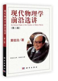 正版二手  现代物理学前沿选讲(第2版)黄祖洽  著  9787030368508