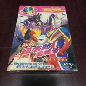 老光盘VCD……段太郎奥特曼2:流星垫之谜(5碟装VCD)未拆封