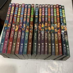 怪物大师 1-18册【18本合售】