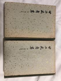 廿二史考异(全2册)