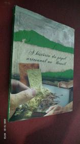 A história do papel artesanal no Brasil 巴西手工艺纸的历史 附赠几张手工纸 葡萄牙文