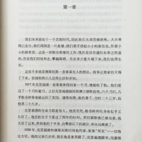 正版名家经典查泰莱夫人的情人无删减原版全译本劳伦斯杨恒达译