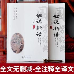 世说新语正版书原版刘义庆著无删减中华藏局启明星国学经典原文疑