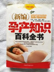 新编.《孕妇知识 》百科全书(经典珍藏版)