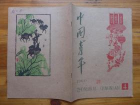 中国青年1961年第4期歌曲《延安作风好》蒲以庄作《迎新春》谭百辛谢长辛木刻《杨柳丝丝送肥忙》张英伟速写《在我们公社里》
