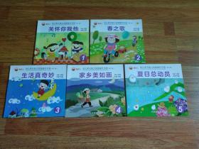 幼儿多元能力实践操作手册--中班下册1、2、3、4、5( 5本合售)见图