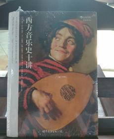 西方音乐史十讲(插图修订第9版)