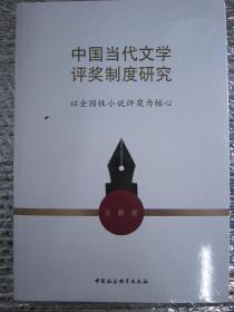 中国当代文学评奖制度研究-以全国性小说评奖为核心