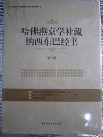 哈佛燕京学社藏纳西东巴经书-第六卷
