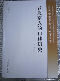 老北京人的口述历史(全二册)