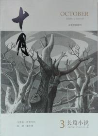 《十月長篇小說》 2019年第3期(馬笑泉 《放養年代》陸源《童年獸》)
