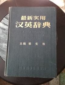 梁实秋主编:最新实用汉英辞典【布面硬精装,巨厚本,1355页】