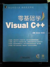 零基础学编程:零基础学Visual C++