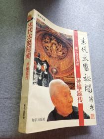 末代太监秘闻-孙耀庭传32-20-14