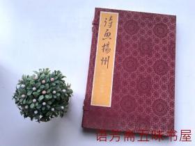 诗画扬州 名城 名人 名作卷【大16开线装本 带函套】