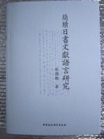 简牍日书文献语言研究