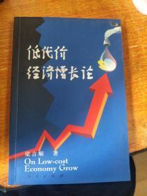 低代价经济增长论  近95品