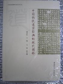 中国传统道家经典的现代阐释
