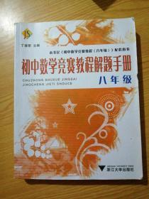 初中数学竞赛教程解题手册(8年级)