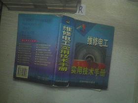 维修电工实用技术手册(技工系列工具书)