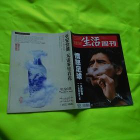 三联生活周刊2010年第25期